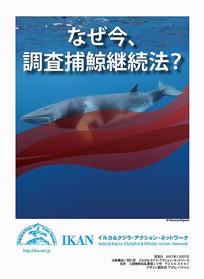 Whaling_Law_Pamphlet_v6.5J
